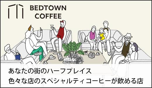 ベッドタウンコーヒー
