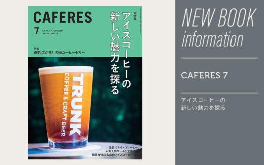 カフェレス 2018年7月号はアイスコーヒー特集!