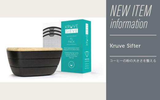 『Kruve Sifter 』でコーヒーの粉の大きさを整える