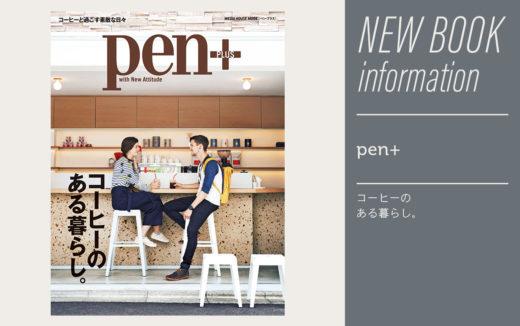 Pen+(ペン・プラス)、『コーヒーのある暮らし。』が、6月29日(金)発売