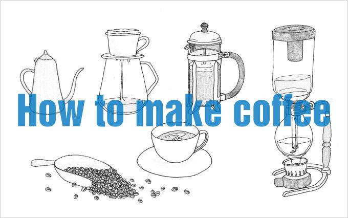 コーヒーを淹れる方法って何があるの?代表的なものをまとめてみた