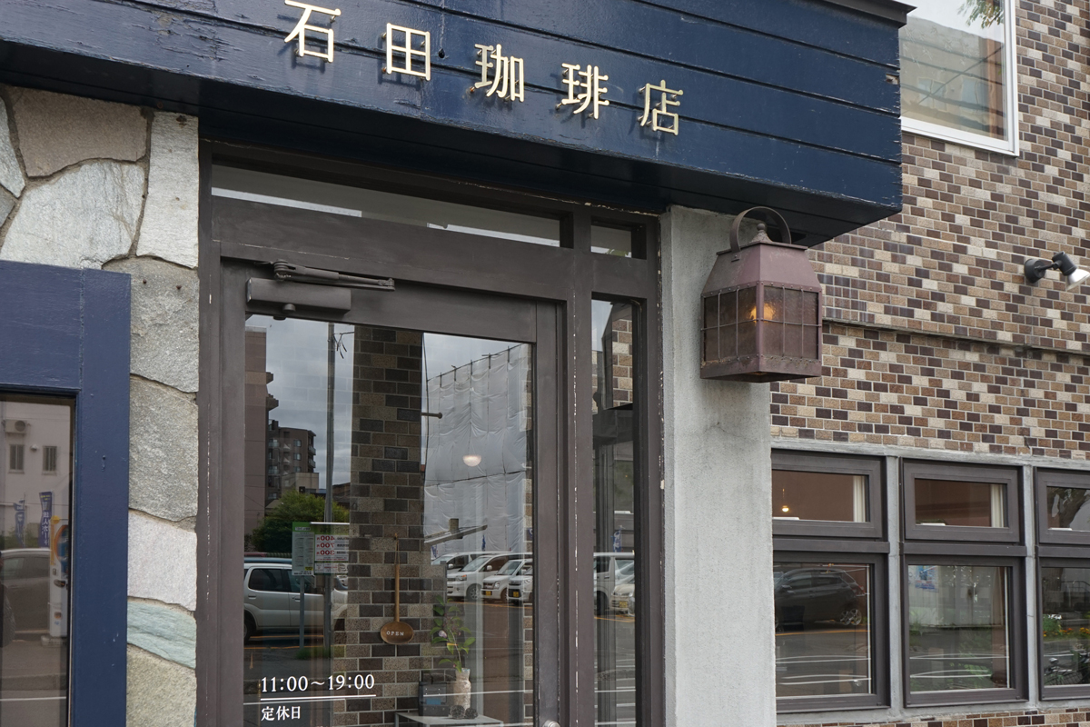 石田珈琲店