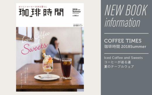 珈琲時間 2018年8月号特集は『アイスコーヒーと甘いもの』