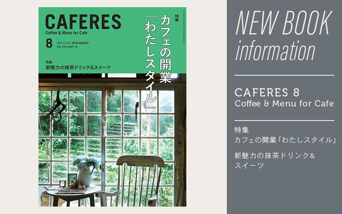 カフェレス2018年8月号はカフェの開業特集です