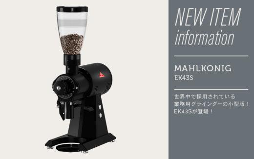 世界中で採用されている業務用グラインダーの小型版!EK43Sが登場!