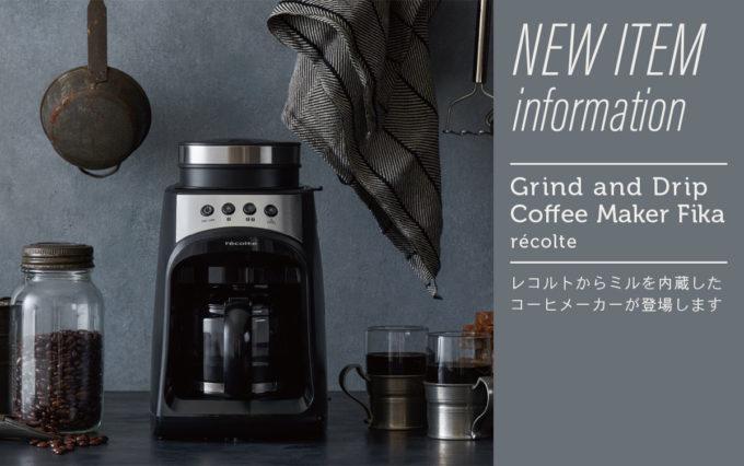 レコルトからミルを内蔵したコーヒメーカーが登場します