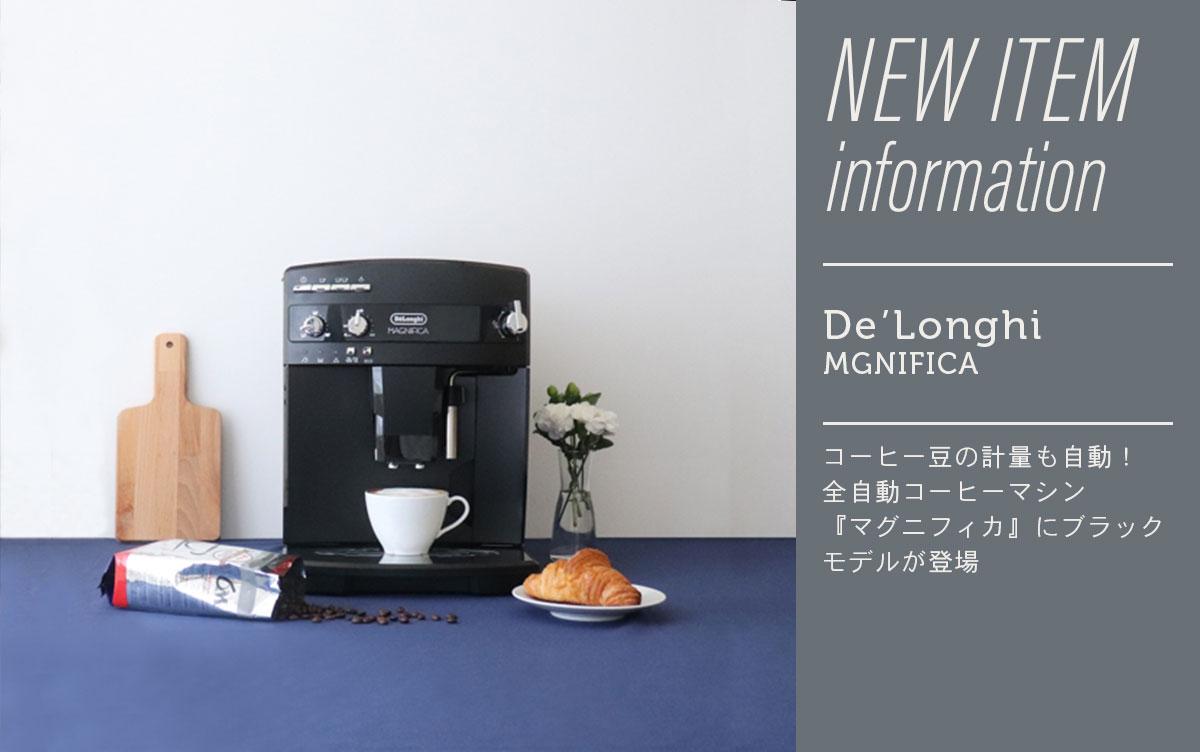 コーヒー豆の計量も自動!全自動コーヒーマシン『マグニフィカ』にブラックモデルが登場