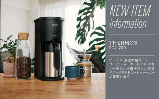 サーモスから魔法びんに直接ドリップできるコーヒーメーカーが登場します