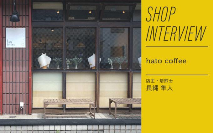 hato coffee