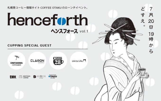 札幌の注目ロースターが集結するカッピングイベント!henceforceが7月20日開催!
