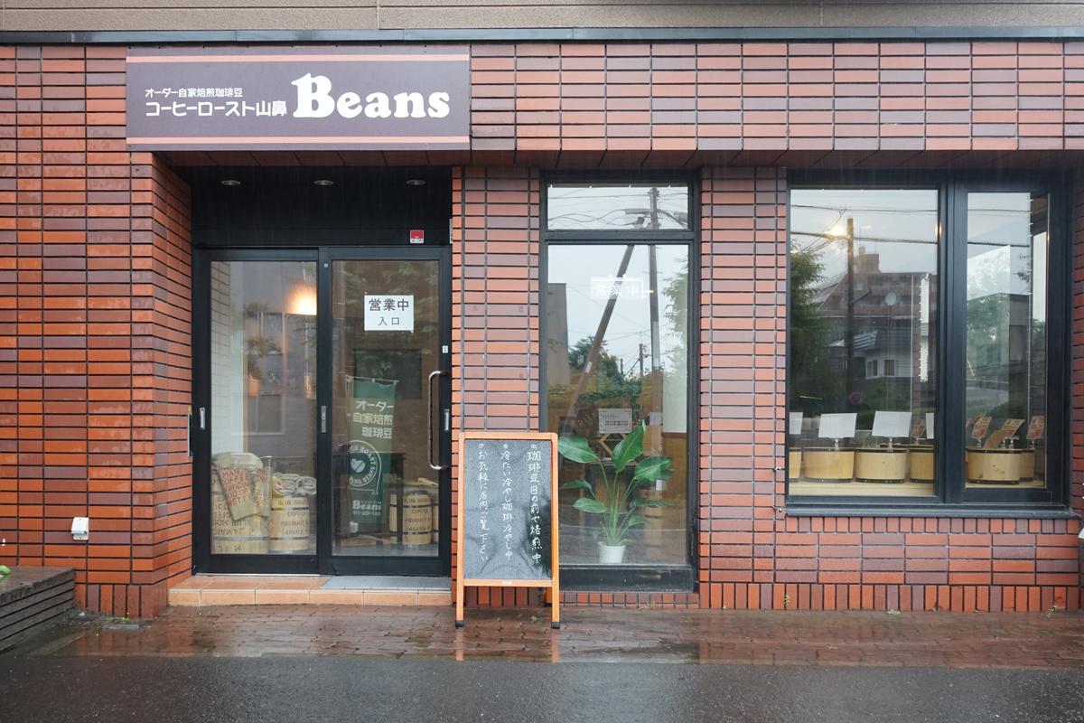 コーヒーロースト山鼻 Beans