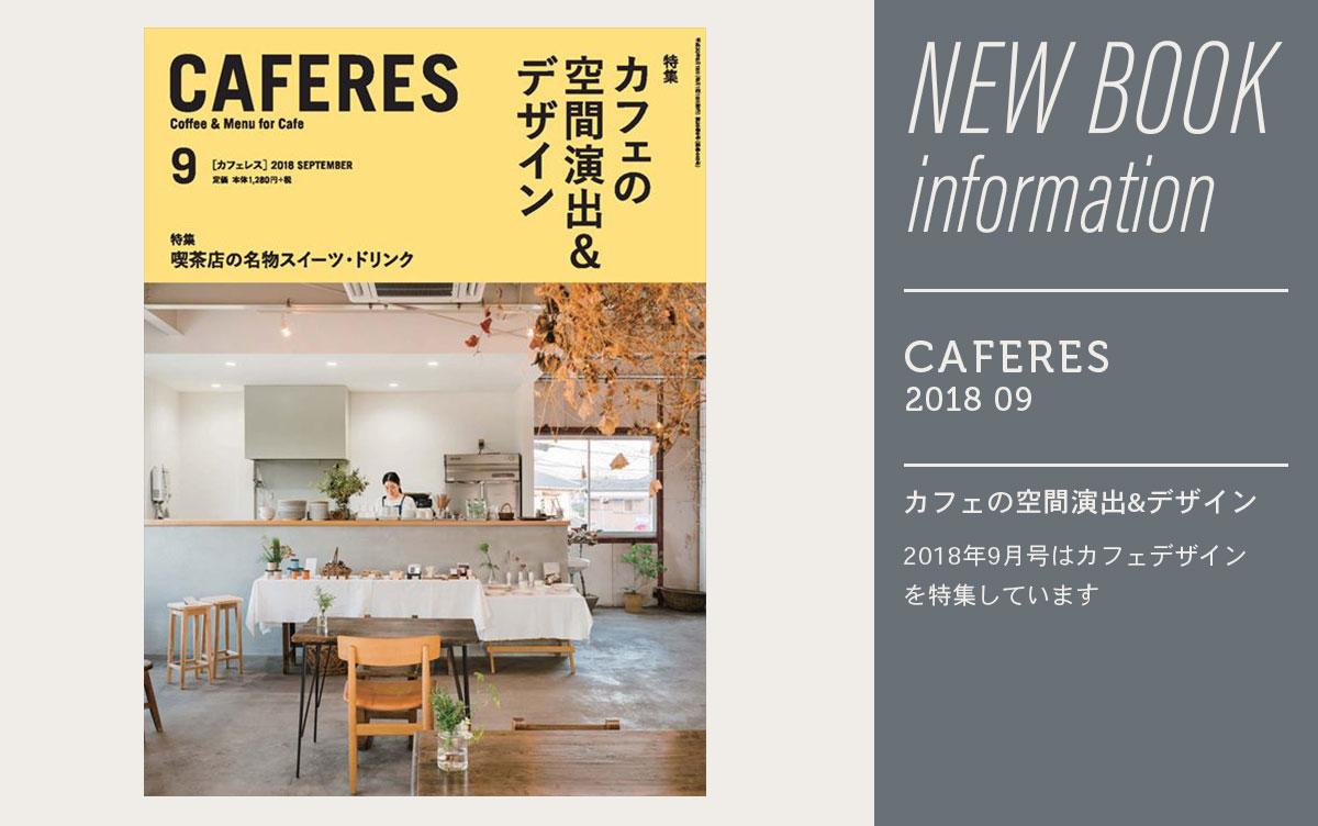 カフェレス2018年9月号はカフェデザインを特集しています