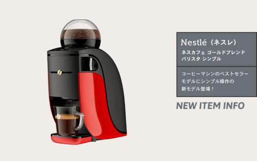 コーヒーマシンのベストセラーモデルにシンプル操作の新モデル登場!