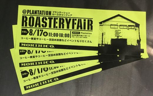 【イベント告知】ROASTERY FAIR – Plantation by MORIHICO.