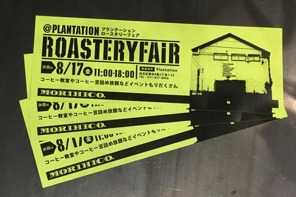 【イベント告知】ROASTERY FAIR – Plantation by MORIHICO.