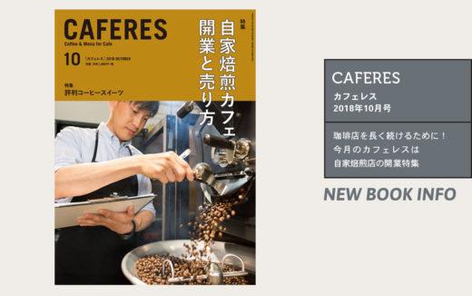 珈琲店を長く続けるために!今月のカフェレスは自家焙煎店の開業特集