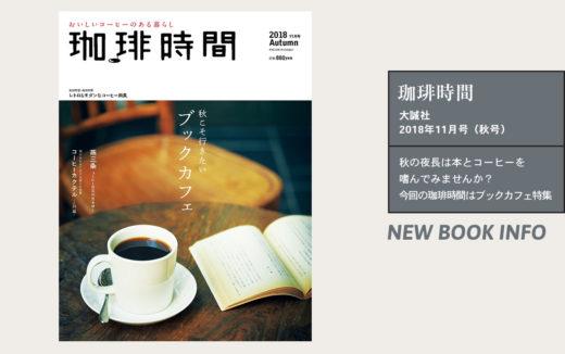 秋の夜長は本とコーヒーを嗜んでみませんか?今回の珈琲時間はブックカフェ特集