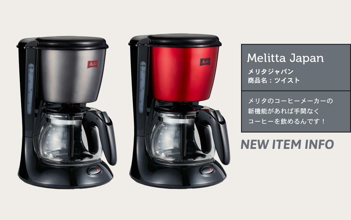 メリタのコーヒーメーカーの新機能があれば手間なくコーヒーを飲めるんです!