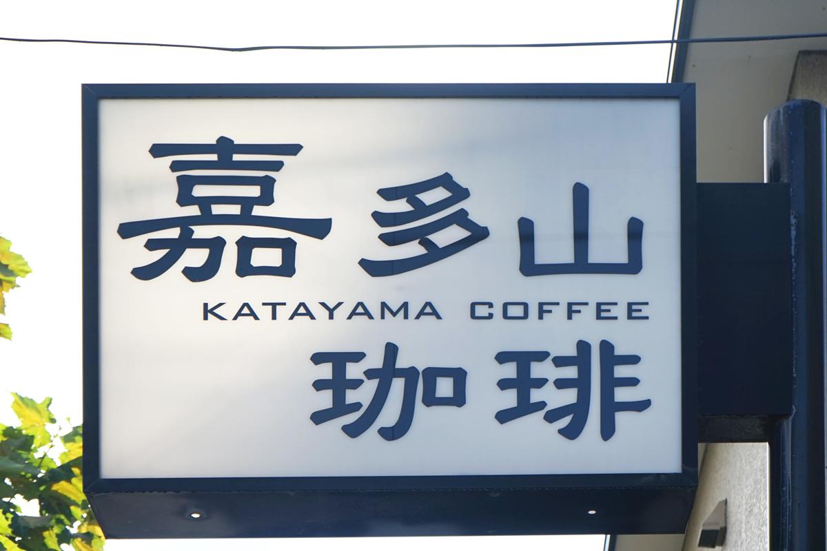 嘉多山珈琲
