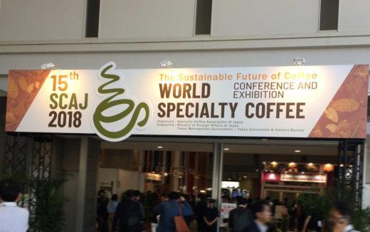 【フォトレポート】アジア最大規模のコーヒー展示会!SCAJ2018