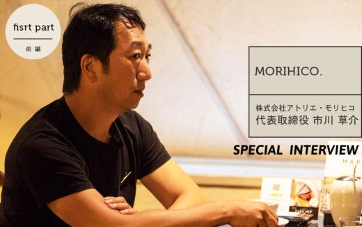 「北海道はコーヒーのメッカと言われたい」MORIHICO.代表市川さんに焙煎の哲学を伺いました