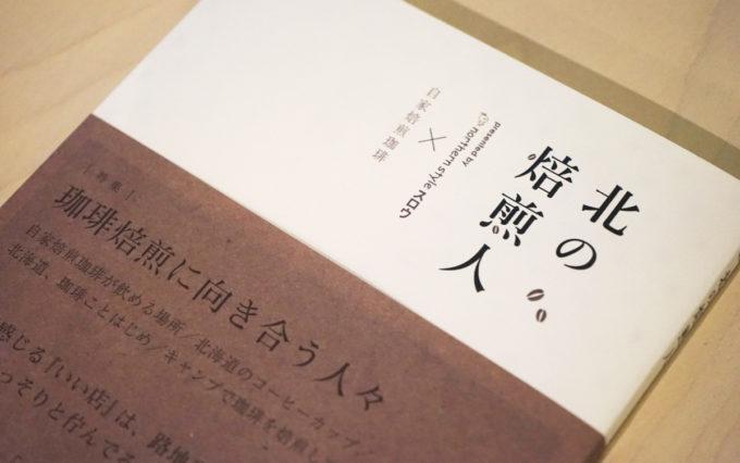 『北の焙煎人』珈琲を焙煎する人達の思いが詰まった本。