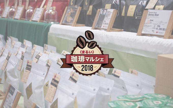 【レポート】道内外のお店が集結!〈まるい〉珈琲マルシェ2018に行ってきました!