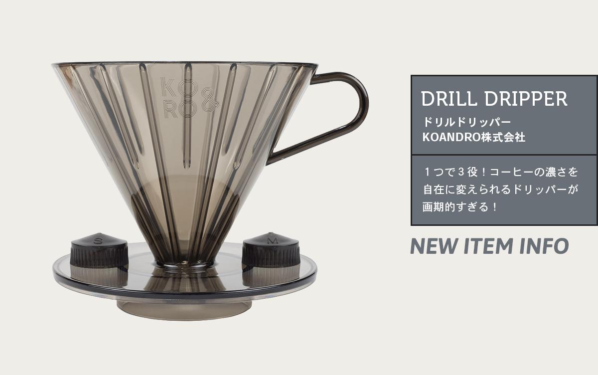 1つで3役!コーヒーの濃さを自在に変えられるドリッパーが画期的すぎる!