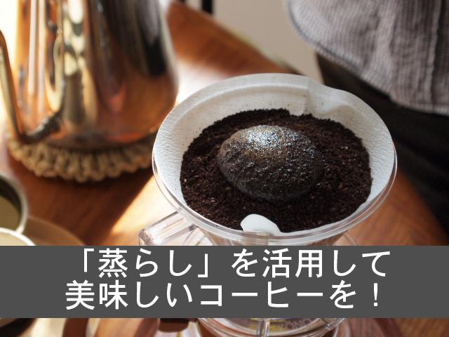 コーヒーの粉を蒸らしている