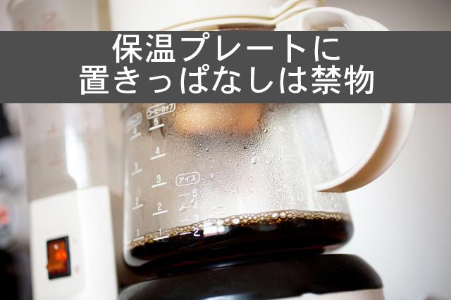 保温プレートの上に置きっぱなしになったコーヒー