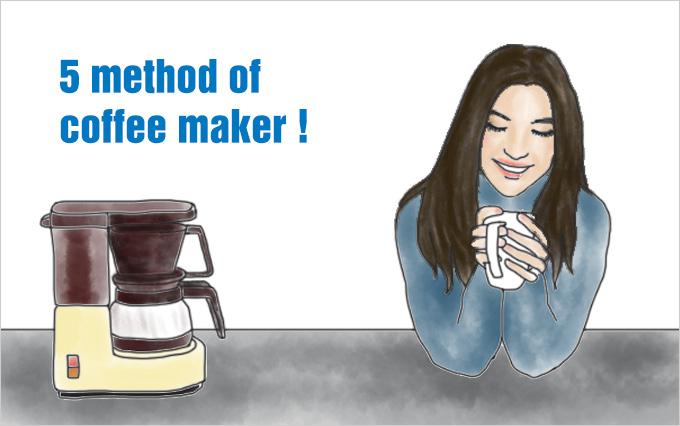 もう不味いなんて言わせない!コーヒーメーカーで美味しいコーヒーを楽しむ5つの使い方!