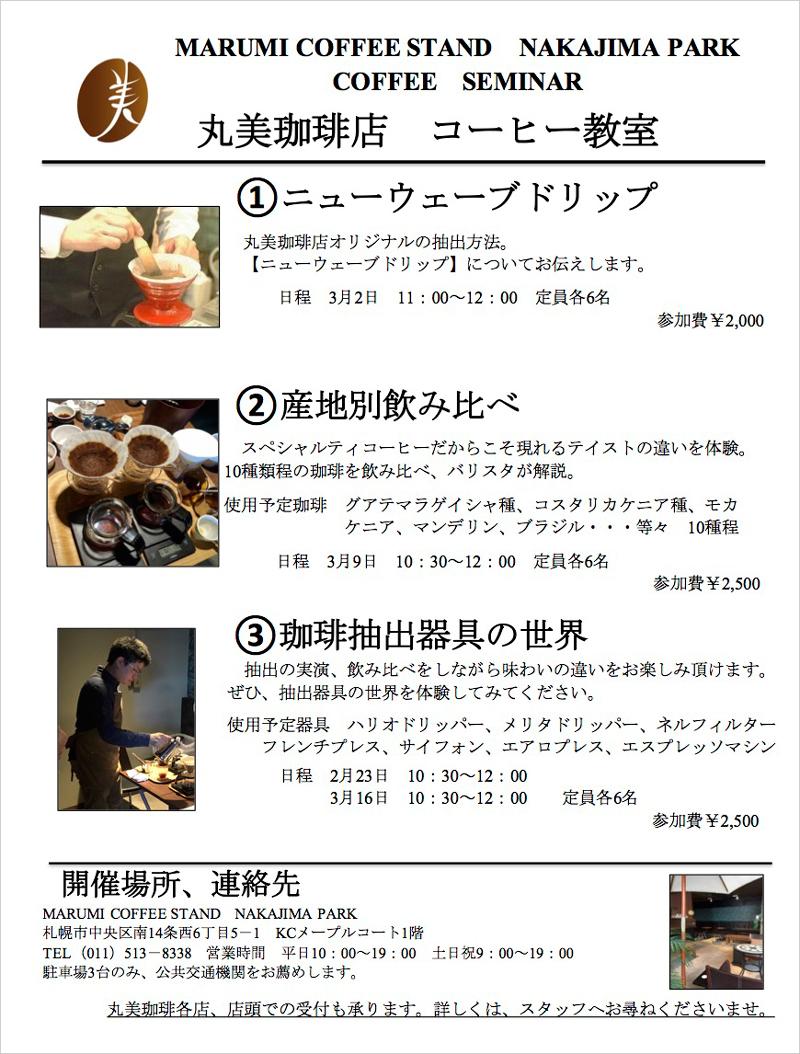 丸美珈琲店コーヒーセミナーフライヤー
