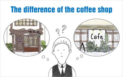 意外と知らない?喫茶店とカフェの違いをわかりやすく解説します!