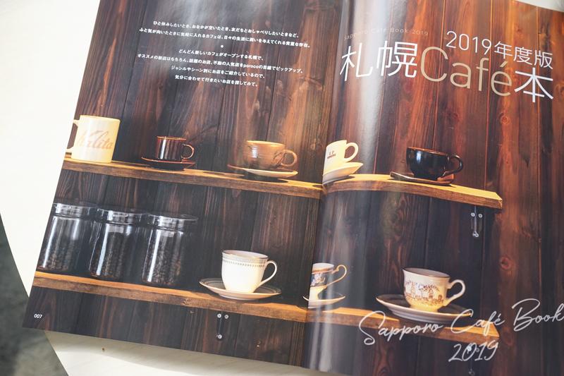 2019年度版 札幌Cafe本 特集1