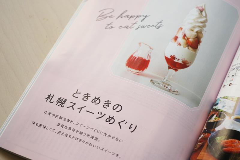 2019年度版 札幌Cafe本 特集3
