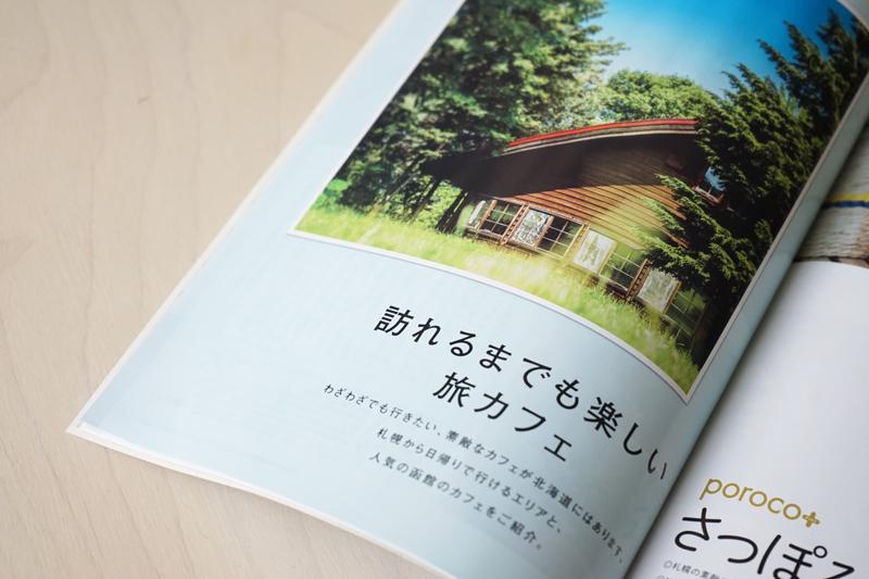 2019年度版 札幌Cafe本 特集4