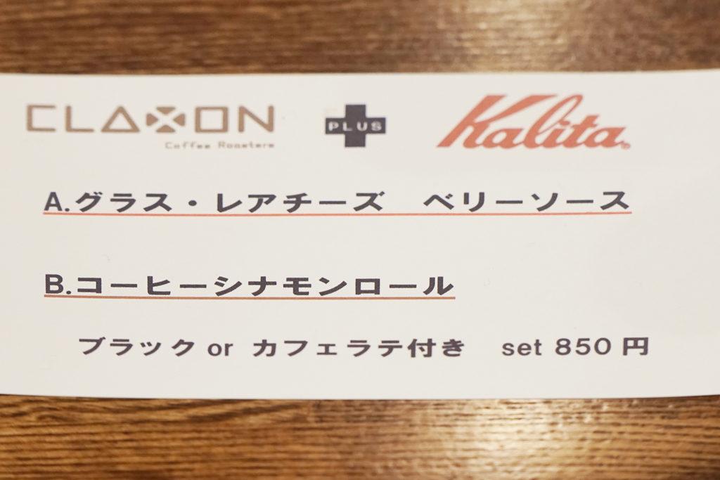 CLAXON CoffeeRoasters(クラクション コーヒーロースターズ)とKalita(カリタ)のコラボイベント限定のスイーツメニュー