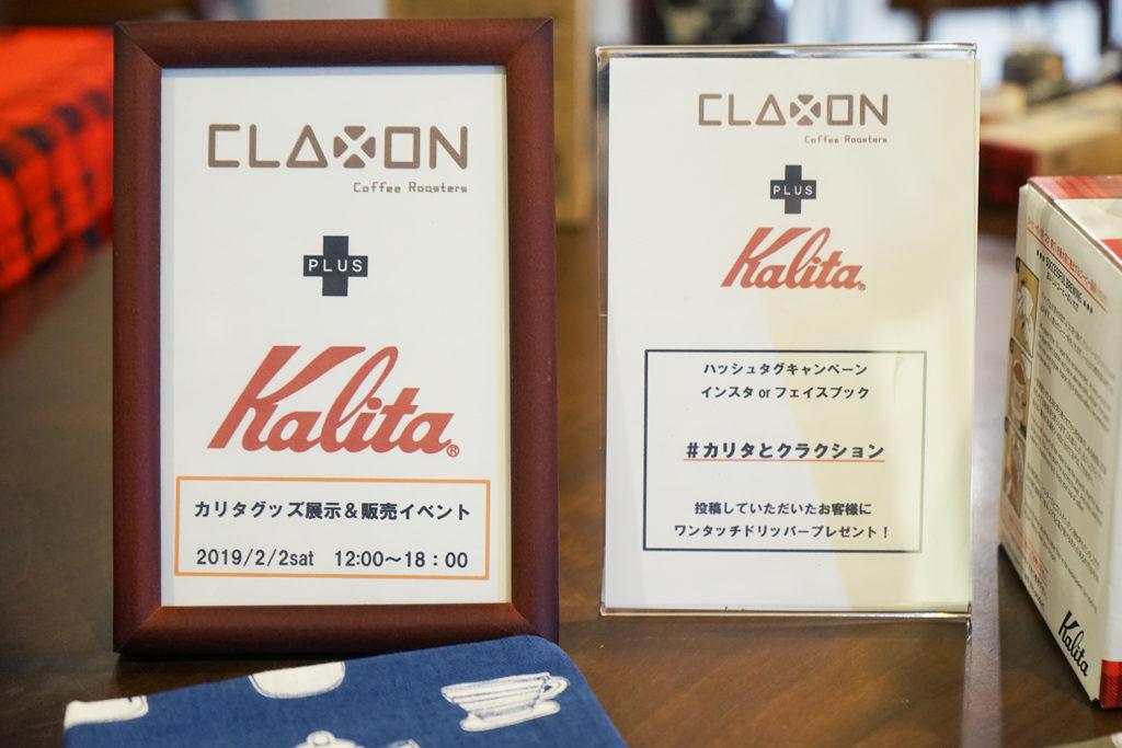 CLAXON CoffeeRoasters(クラクション コーヒーロースターズ)とKalita(カリタ)のコラボイベント パネル