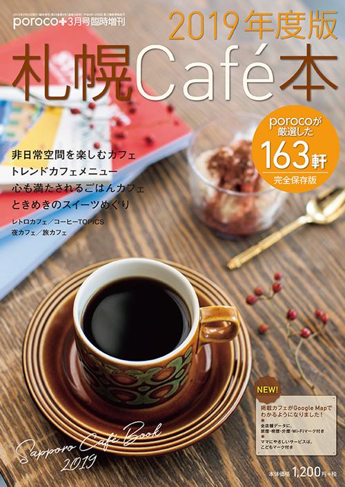 2019年度版 札幌Cafe本 表紙