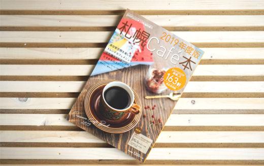カフェ163軒が掲載!2019年度版 札幌Cafe本はカフェ好きの必読書!