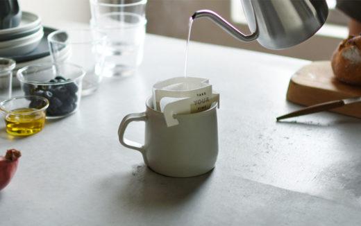 【レビュー】KINTO(キントー)のドリップバッグがあればシングルオリジンコーヒーを気軽に楽しめる!