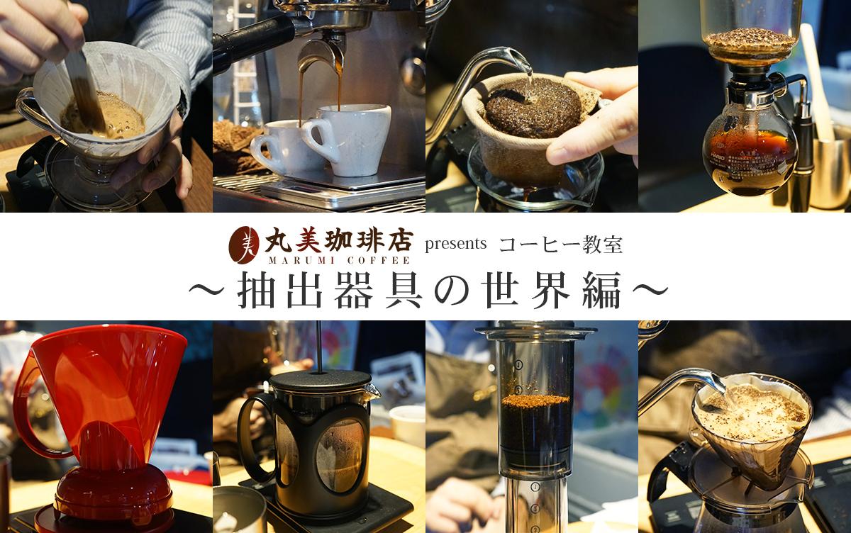 8種類の抽出器具を堪能!MARUMI COFFEE STAND NAKAJIMA PARKのコーヒーセミナーに行ってきました!