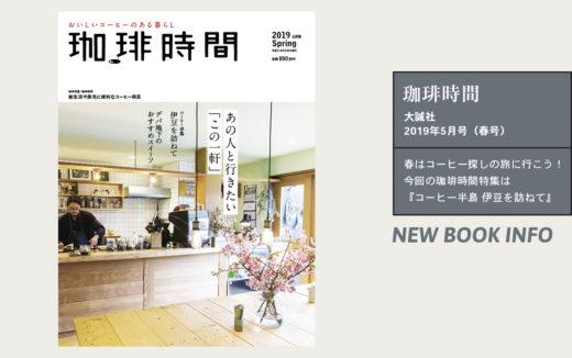 春はコーヒー探しの旅に行こう! 今回の珈琲時間特集は 『コーヒー半島 伊豆を訪ねて』