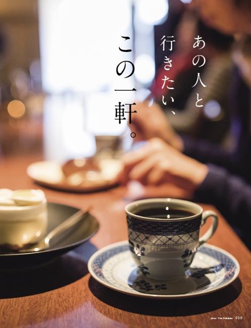 珈琲時間2019年5月号(春号)