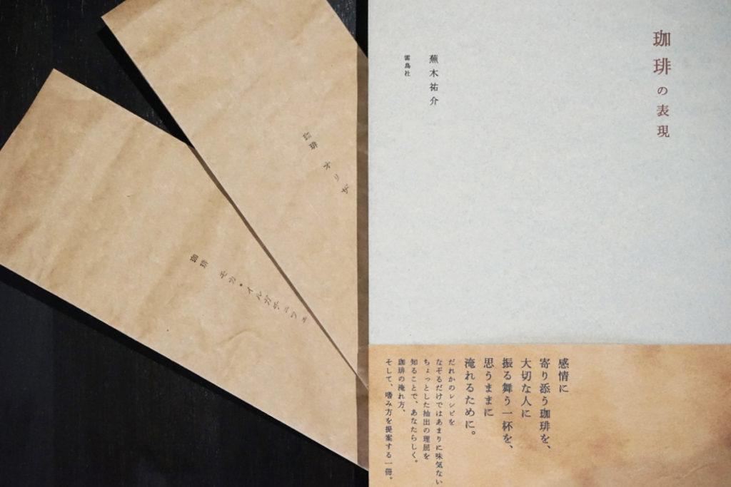 珈琲の表現表紙と蕪木のコーヒー豆
