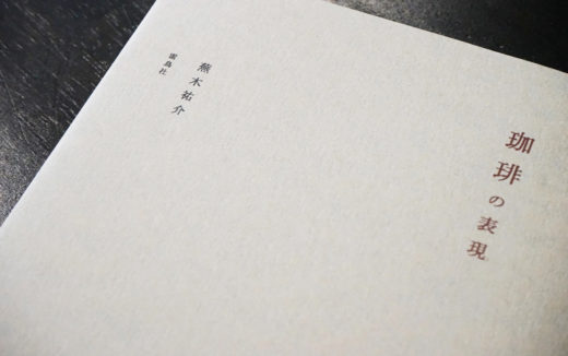 気鋭の喫茶店『蕪木』店主が綴った本『珈琲の表現』