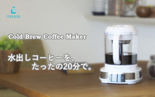 水出しコーヒーを淹れる時間が1/24になる!『リヴィーズ家庭用電動水出しコーヒーメーカー』登場!