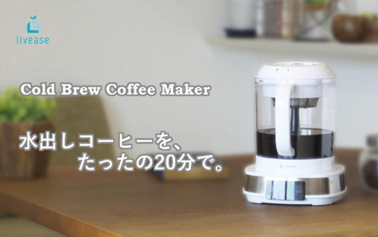 リヴィーズ家庭用電動水出しコーヒーメーカー イメージ2