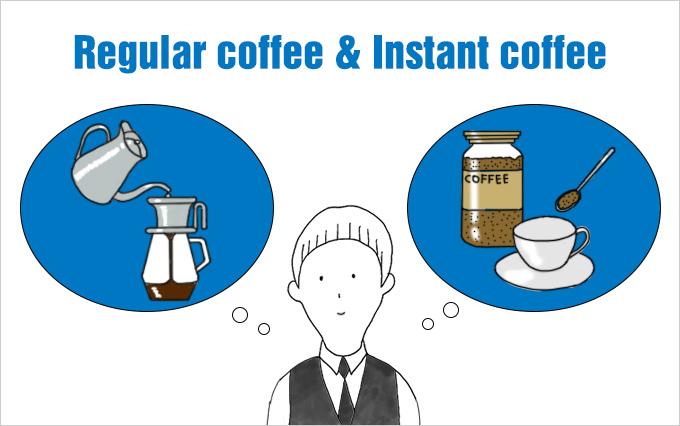 コスパは?見分ける方法は?インスタントコーヒーとレギュラーコーヒーの違いを調べてみました!