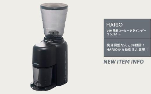 挽目調整なんと39段階!HARIO(ハリオ)から新型ミル『V60 電動コーヒーグラインダーコンパクト』登場!